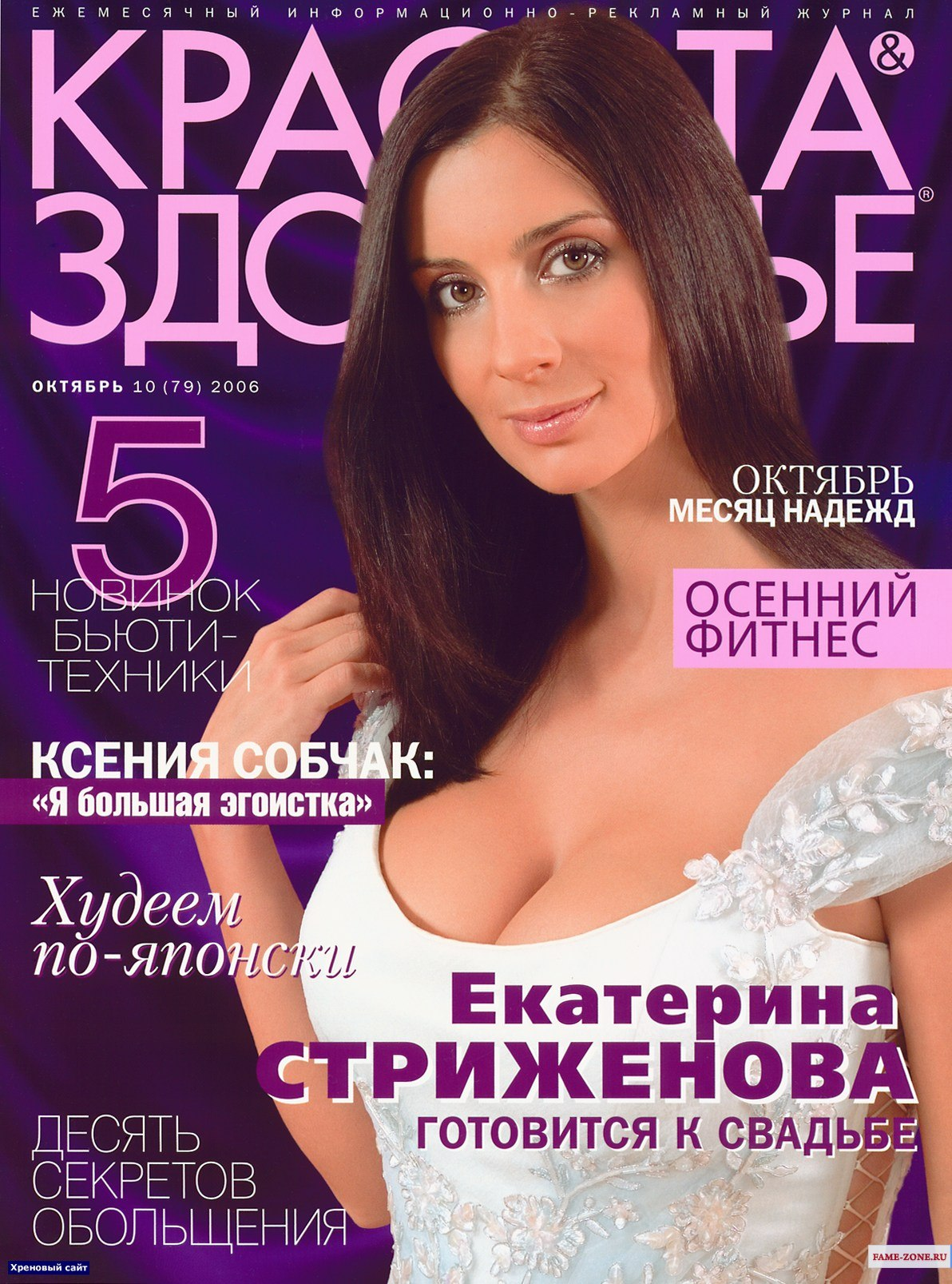 Фотография Екатерина Стриженова. Ekaterina Strizhenova
