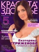 Фото Екатерина Стриженова. Ekaterina Strizhenova